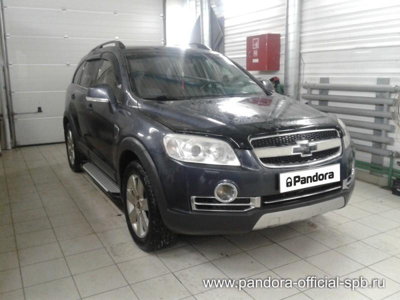 Установка противоугонных систем Pandora/Pandect на автомобиль Chevrolet Captiva